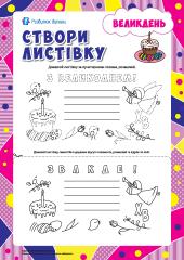 Створюємо листівку: Великдень (дошкільники, 1-3 клас)
